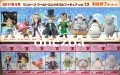 Banpresto One Piece WCF tv Vol.13 Winter Island