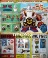 Banpresto One Piece WCF Giga vol.1 Franky Shogun